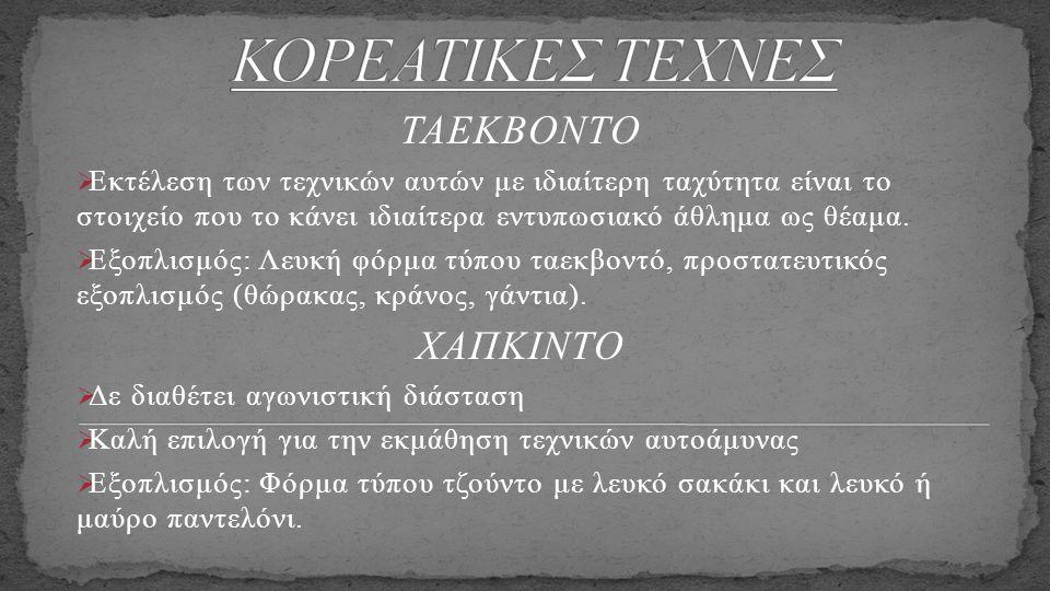 ΚΟΡΕΑΤΙΚΕΣ ΤΕΧΝΕΣ ΤΑΕΚΒΟΝΤΟ ΧΑΠΚΙΝΤΟ