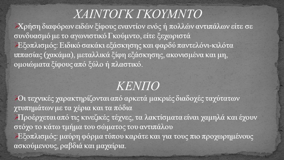 ΧΑΙΝΤΟΓΚ ΓΚΟΥΜΝΤΟ ΚΕΝΠΟ