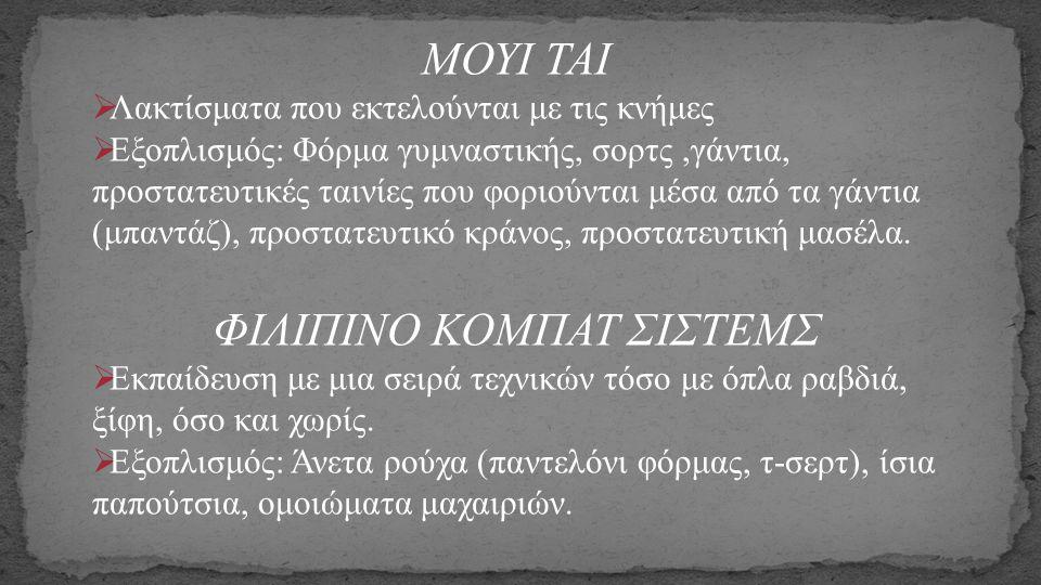 ΦΙΛΙΠΙΝΟ ΚΟΜΠΑΤ ΣΙΣΤΕΜΣ