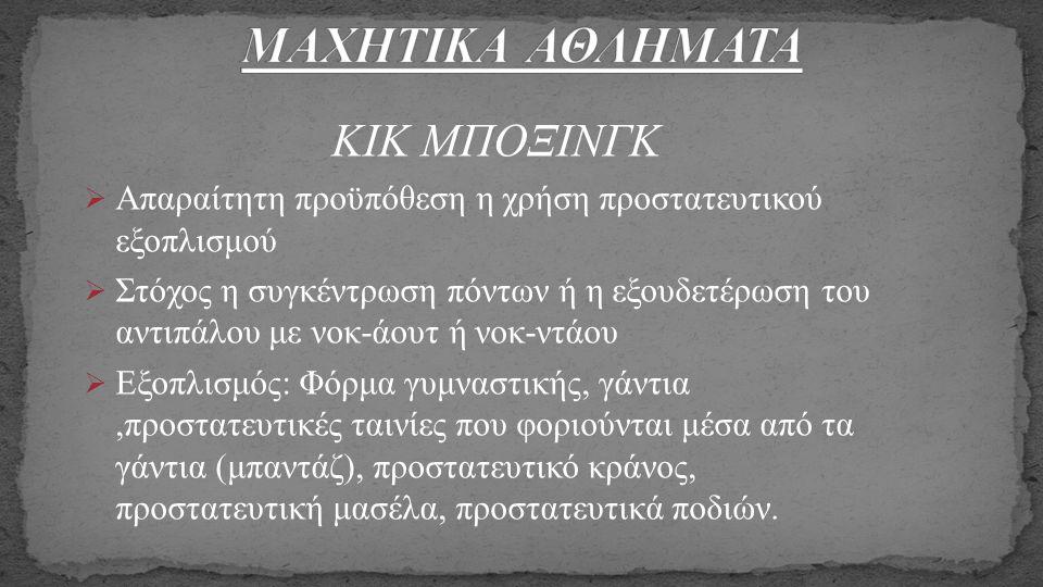 ΜΑΧΗΤΙΚΑ ΑΘΛΗΜΑΤΑ ΚΙΚ ΜΠΟΞΙΝΓΚ