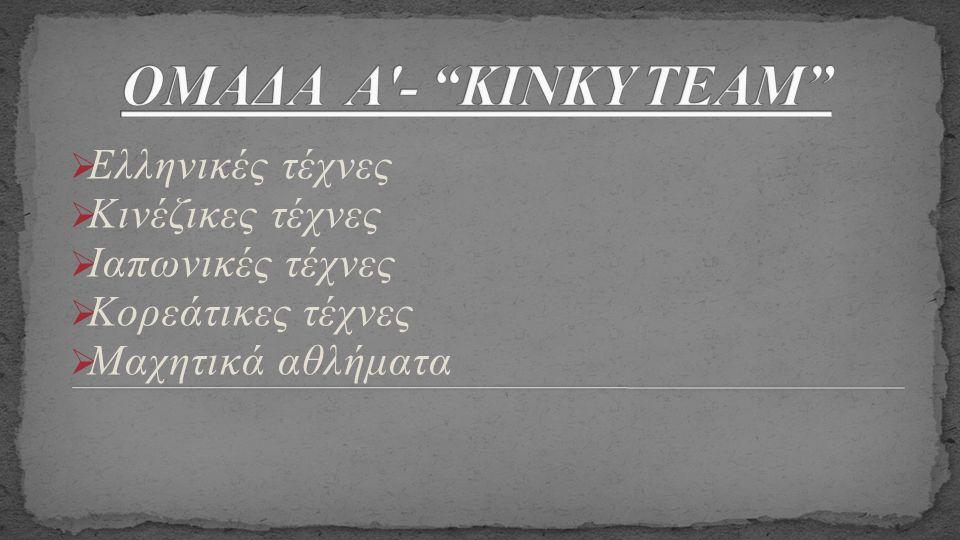 ΟΜΑΔΑ Α - KINKY TEAM Ελληνικές τέχνες Κινέζικες τέχνες