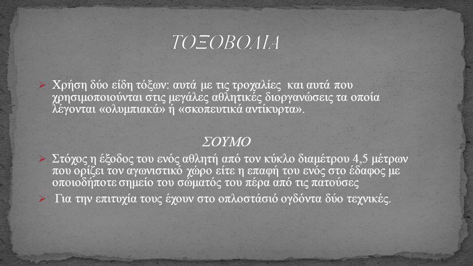ΤΟΞΟΒΟΛΙΑ
