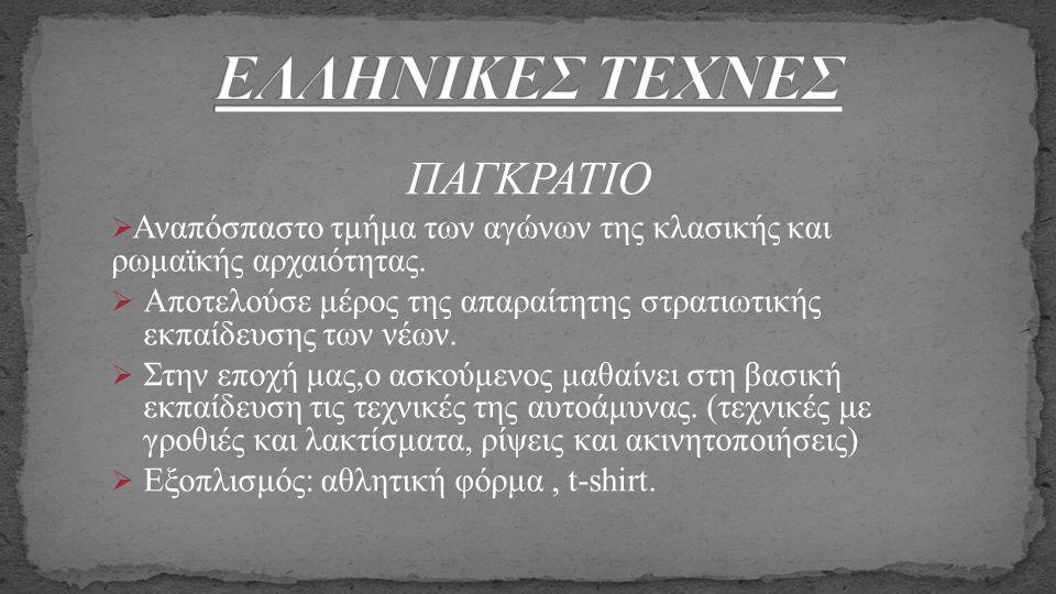 ΕΛΛΗΝΙΚΕΣ ΤΕΧΝΕΣ ΠΑΓΚΡΑΤΙΟ