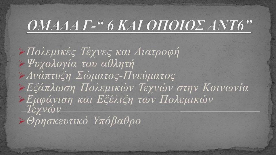 ΟΜΑΔΑ Γ- 6 ΚΑΙ ΟΠΟΙΟΣ ΑΝΤ6