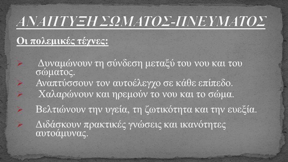 ΑΝΑΠΤΥΞΗ ΣΩΜΑΤΟΣ-ΠΝΕΥΜΑΤΟΣ