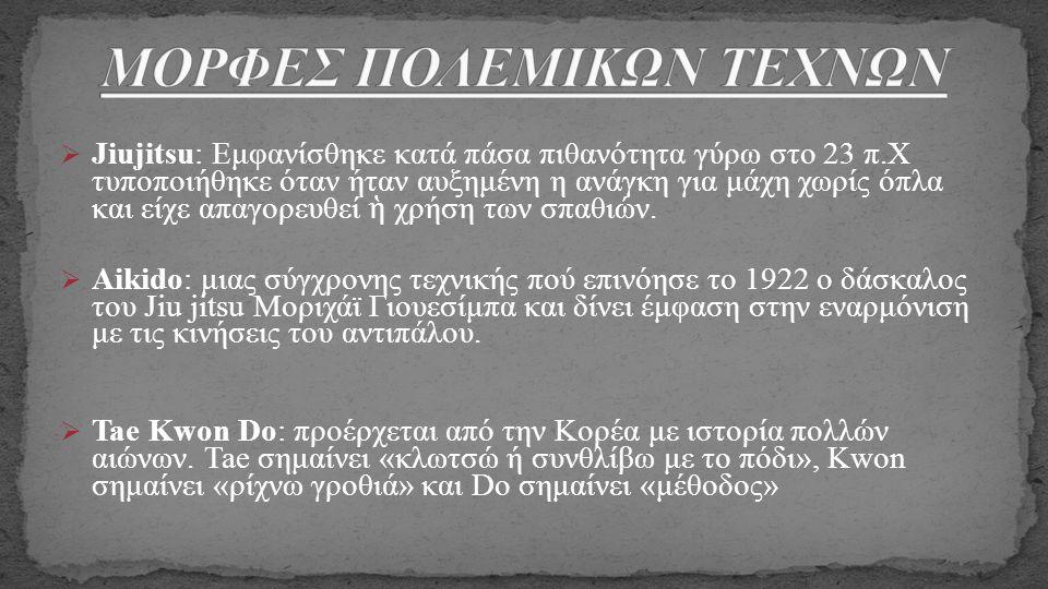 ΜΟΡΦΕΣ ΠΟΛΕΜΙΚΩΝ ΤΕΧΝΩΝ