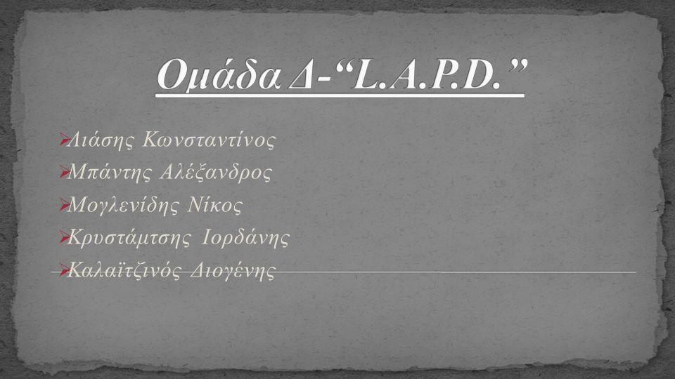 Ομάδα Δ- L.A.P.D. Λιάσης Κωνσταντίνος Μπάντης Αλέξανδρος