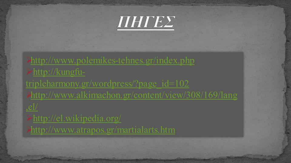 ΠΗΓΕΣ http://www.polemikes-tehnes.gr/index.php