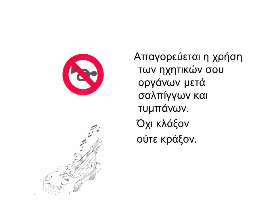 Απαγορεύεται η χρήση των ηχητικών σου οργάνων μετά σαλπίγγων και τυμπάνων.