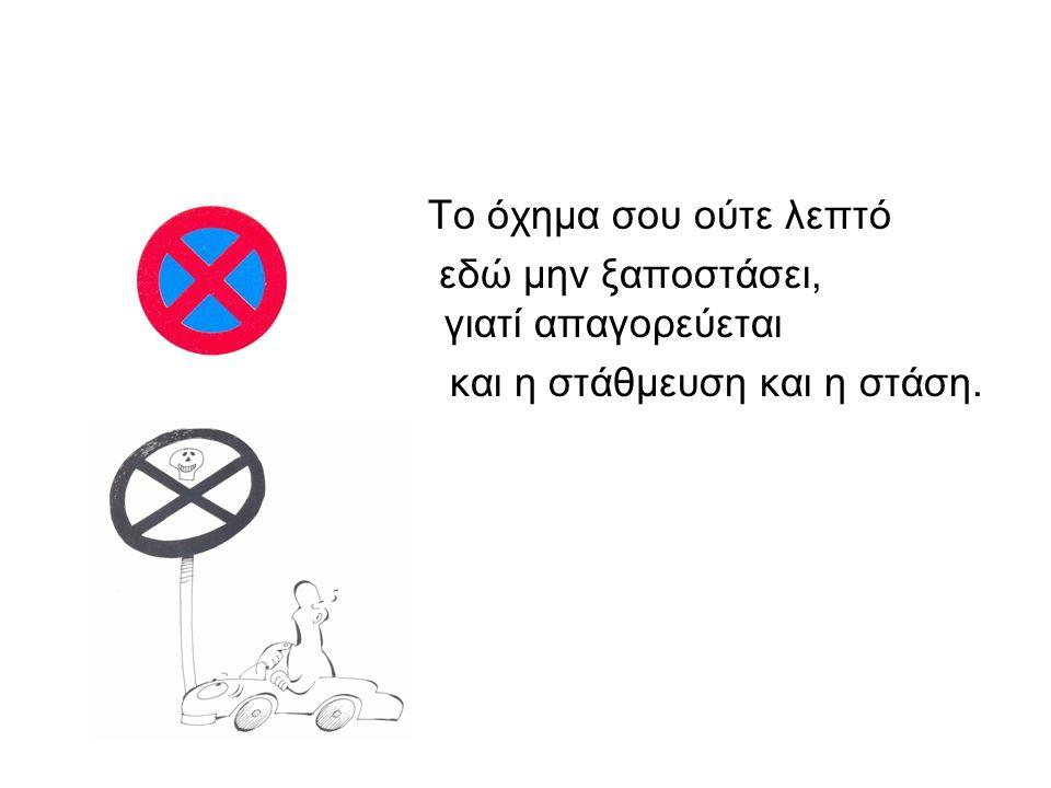 Το όχημα σου ούτε λεπτό εδώ μην ξαποστάσει, γιατί απαγορεύεται.