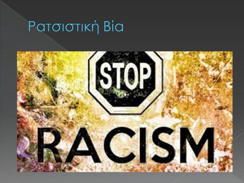 Ρατσιστική Βία