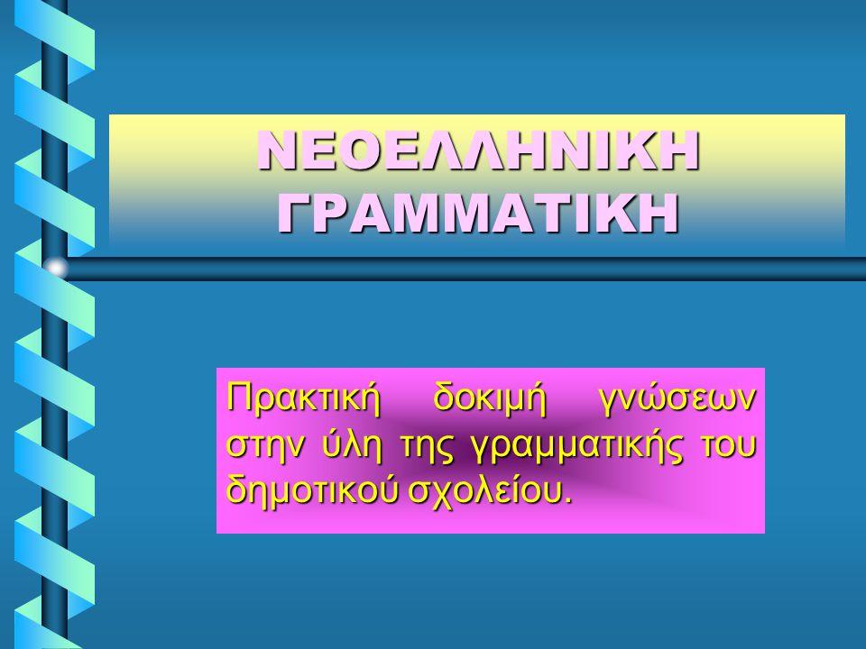 ΝΕΟΕΛΛΗΝΙΚΗ ΓΡΑΜΜΑΤΙΚΗ