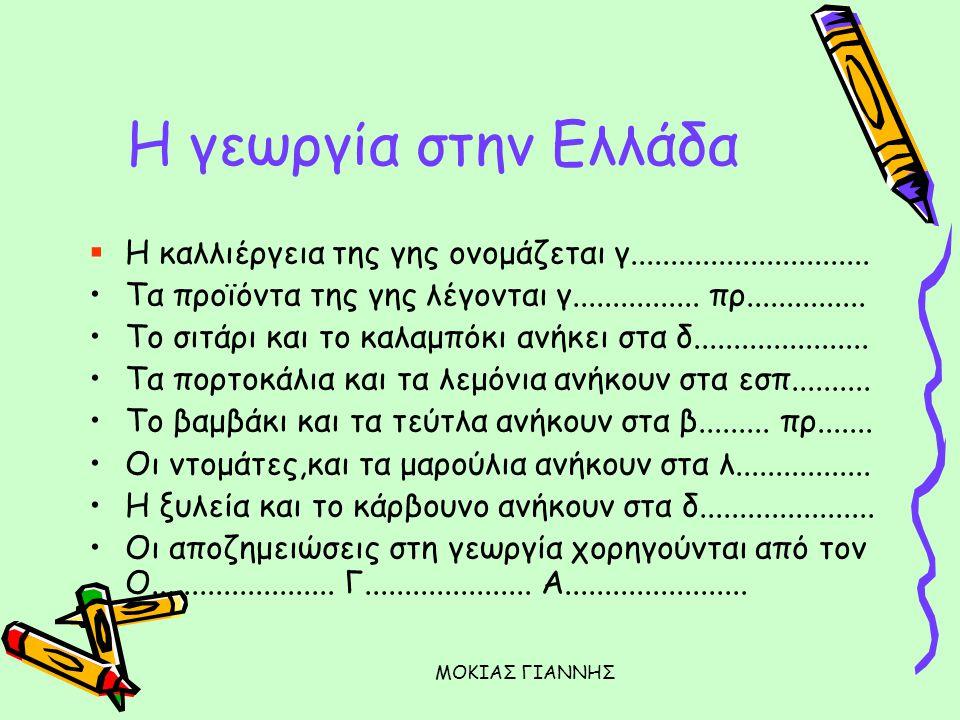 Η γεωργία στην Ελλάδα Η καλλιέργεια της γης ονομάζεται γ..............................