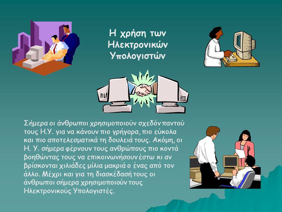 Η χρήση των Ηλεκτρονικών Υπολογιστών