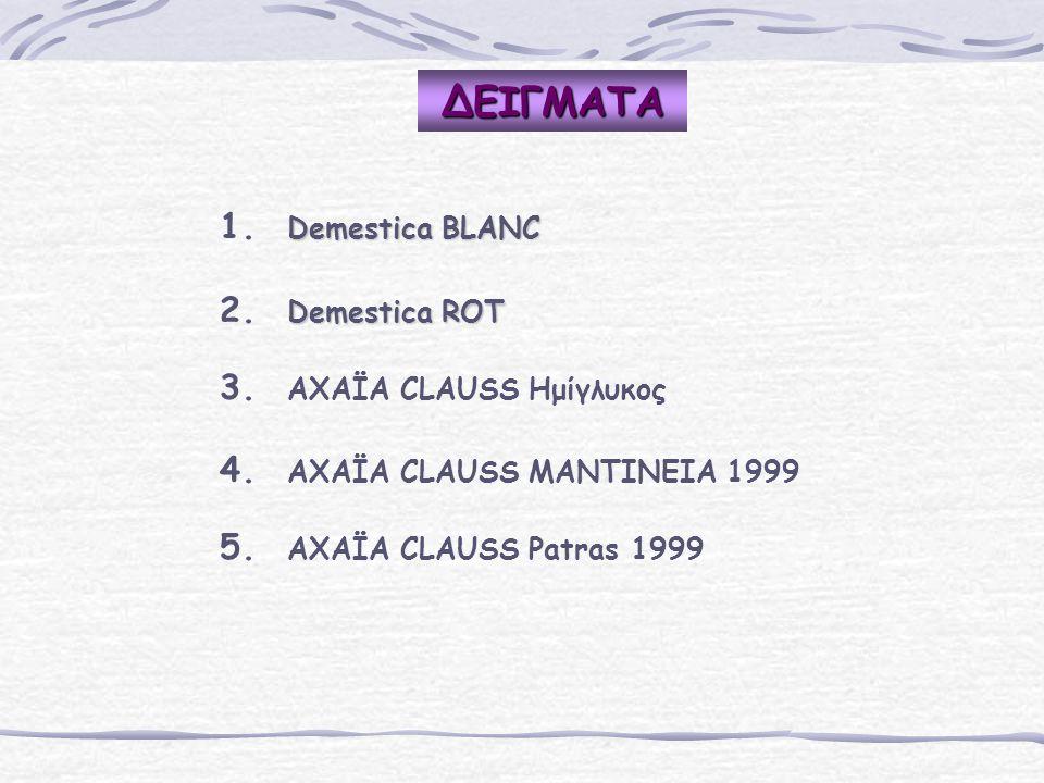 ΔΕΙΓΜΑΤΑ Demestica BLAΝC Demestica ROT AΧΑΪΑ CLAUSS Ημίγλυκος