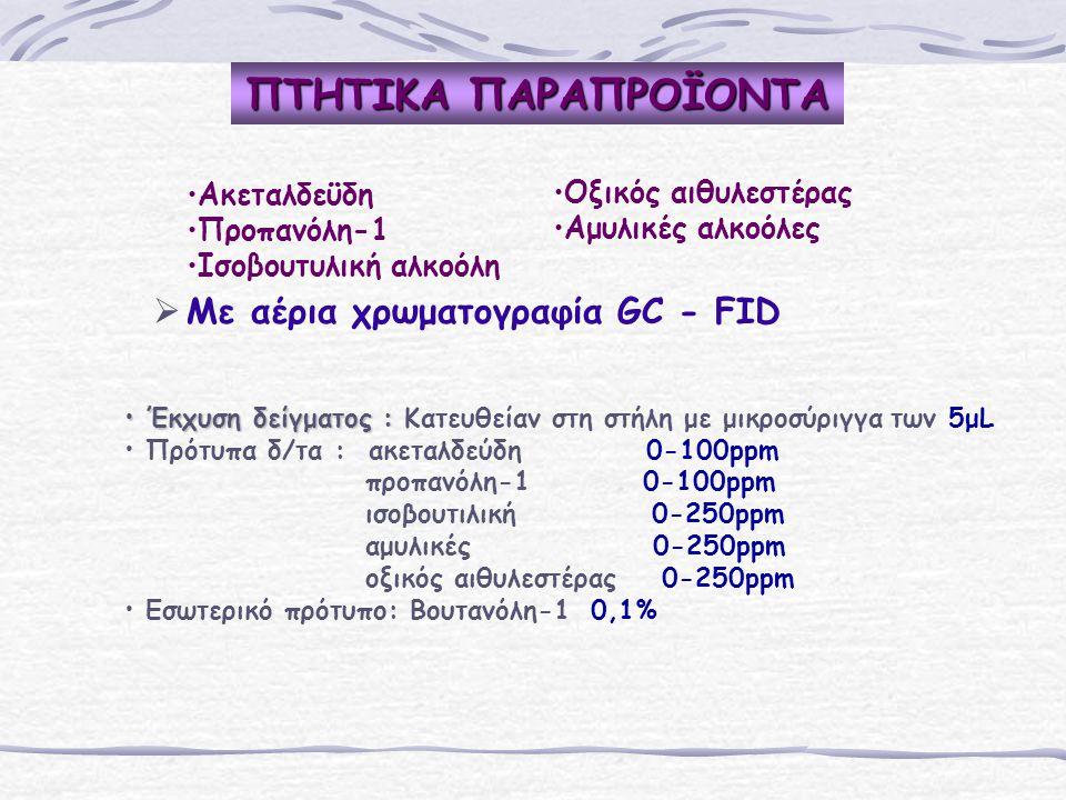 ΠΤΗΤΙΚΑ ΠΑΡΑΠΡΟΪΟΝΤΑ Με αέρια χρωματογραφία GC - FID Ακεταλδεϋδη
