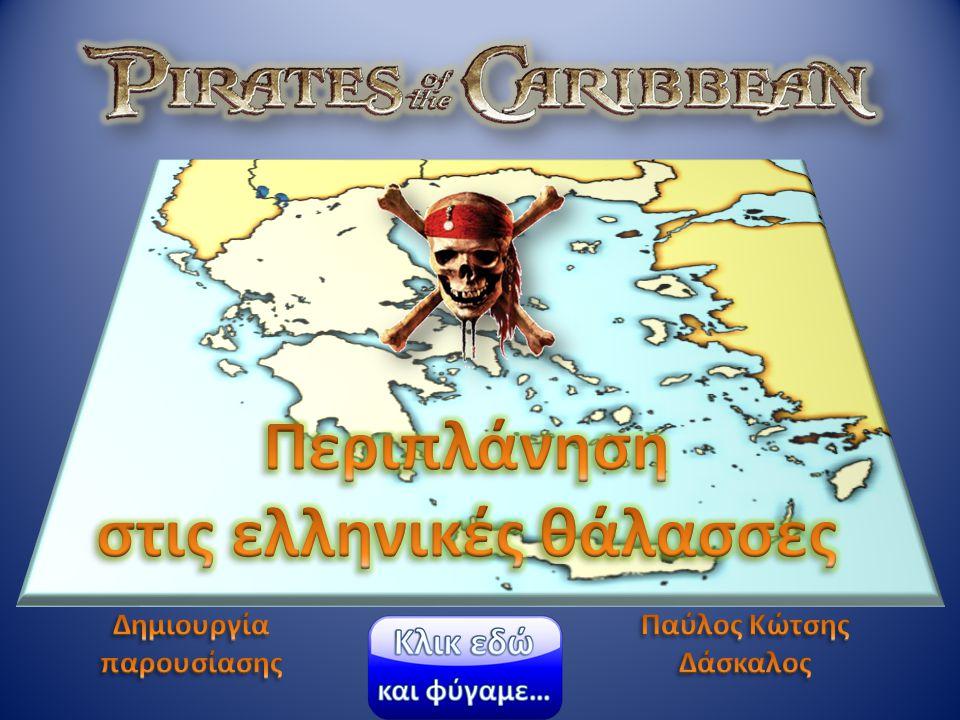 στις ελληνικές θάλασσες