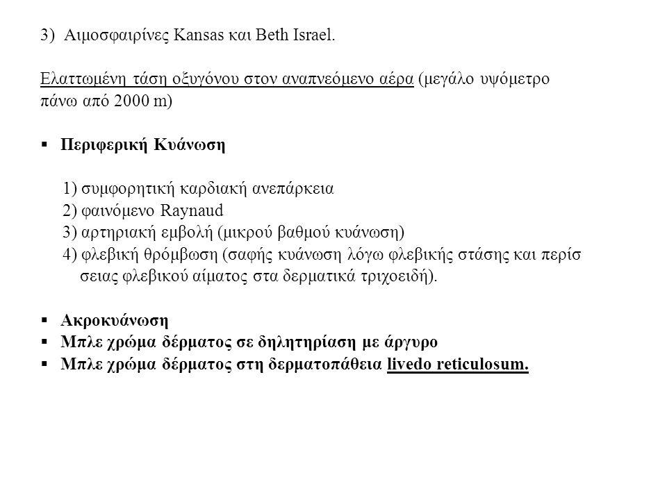 3) Αιμοσφαιρίνες Kansas και Beth Israel.