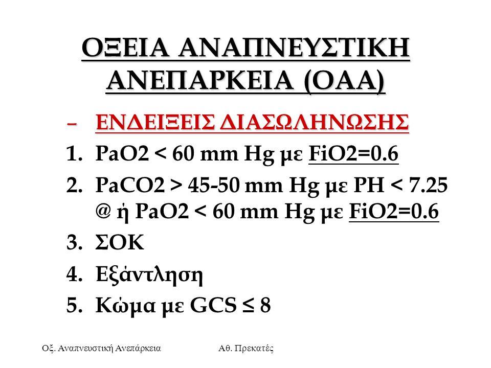 ΟΞΕΙΑ ΑΝΑΠΝΕΥΣΤΙΚΗ ΑΝΕΠΑΡΚΕΙΑ (OAA)
