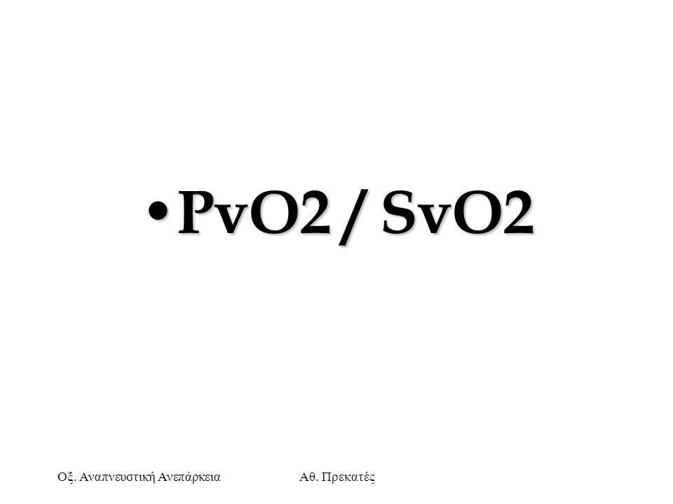 PvO2 / SvO2 Οξ. Αναπνευστική Ανεπάρκεια Αθ. Πρεκατές