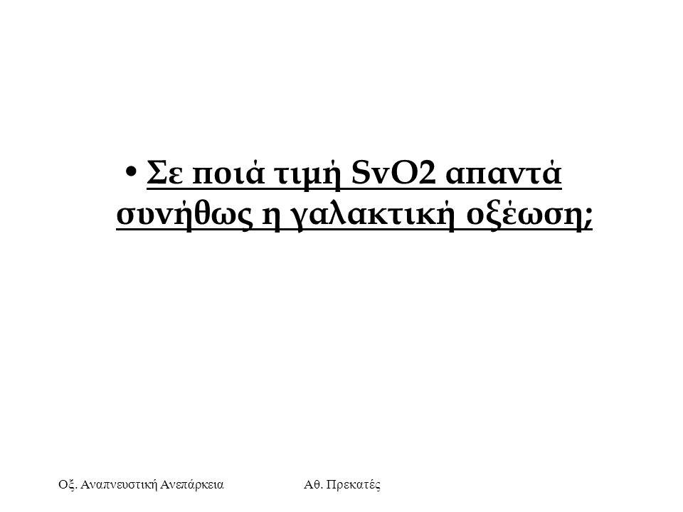 Σε ποιά τιμή SvO2 απαντά συνήθως η γαλακτική οξέωση;