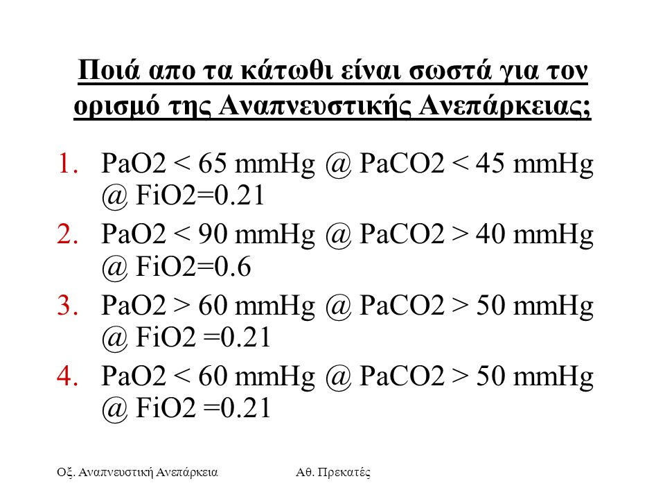 PaO2 < 65 mmHg @ PaCO2 < 45 mmHg @ FiO2=0.21