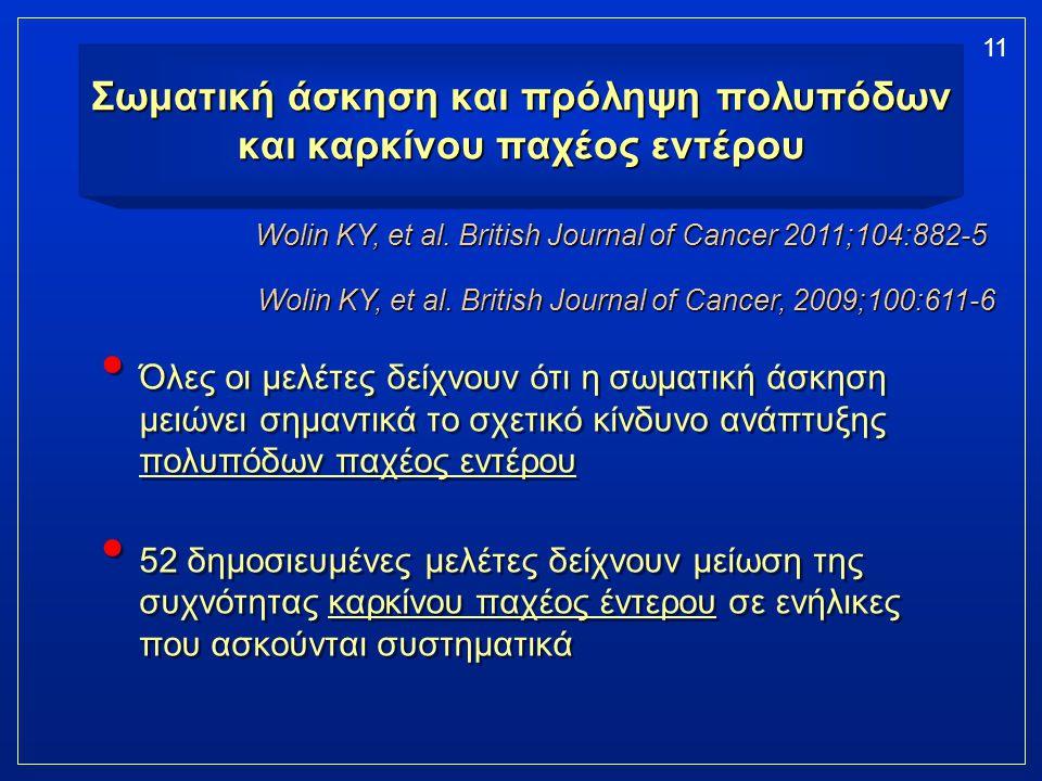 Σωματική άσκηση και πρόληψη πολυπόδων και καρκίνου παχέος εντέρου