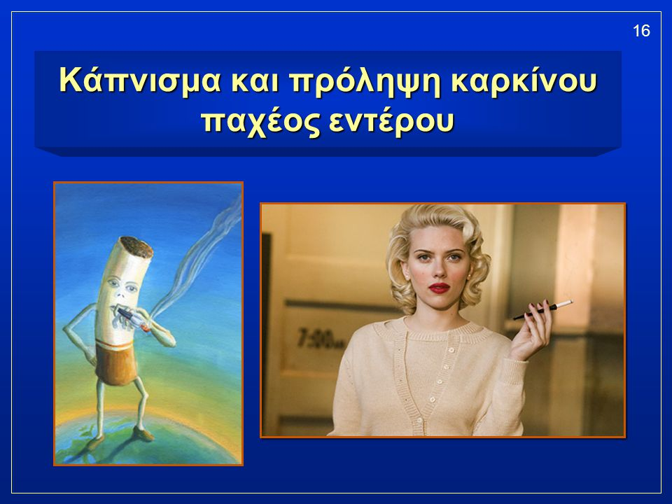 Κάπνισμα και πρόληψη καρκίνου παχέος εντέρου