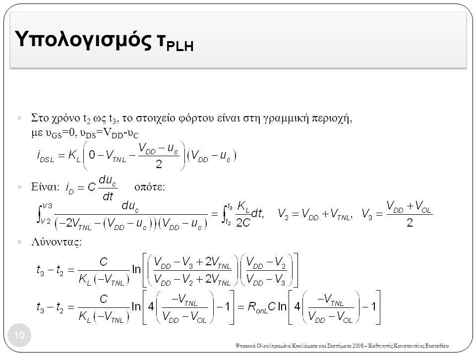 Υπολογισμός τPLH Στο χρόνο t2 ως t3, το στοιχείο φόρτου είναι στη γραμμική περιοχή, με υGS=0, υDS=VDD-υC.