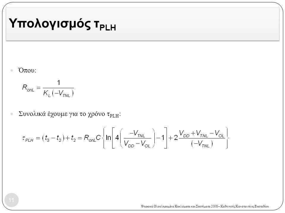Υπολογισμός τPLH Όπου: Συνολικά έχουμε για το χρόνο τPLH: