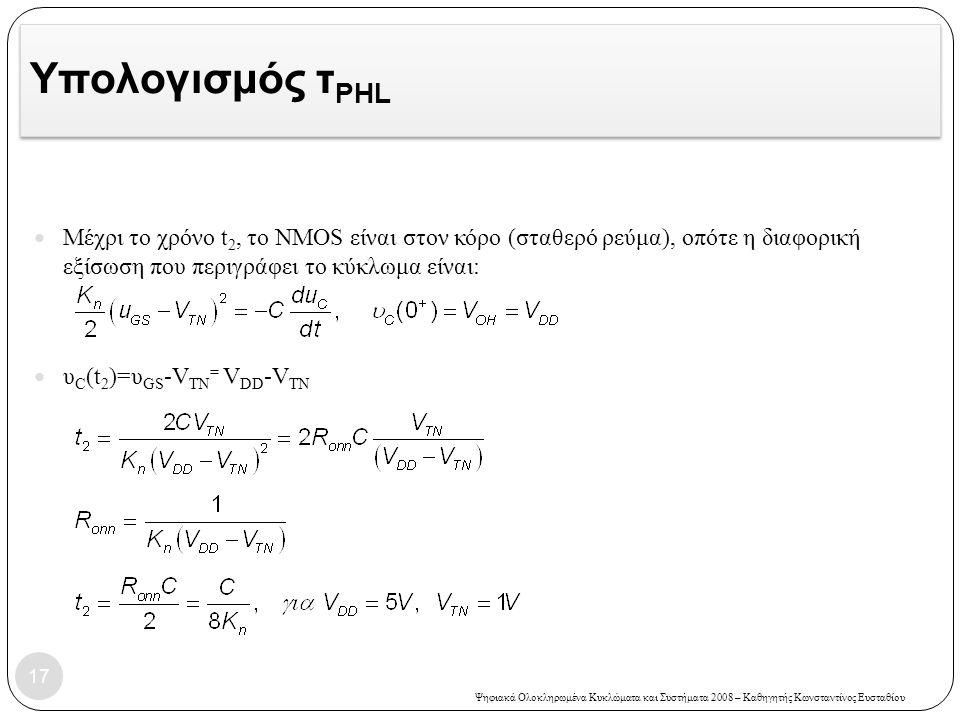 Υπολογισμός τPHL Μέχρι το χρόνο t2, το NMOS είναι στον κόρο (σταθερό ρεύμα), οπότε η διαφορική εξίσωση που περιγράφει το κύκλωμα είναι: