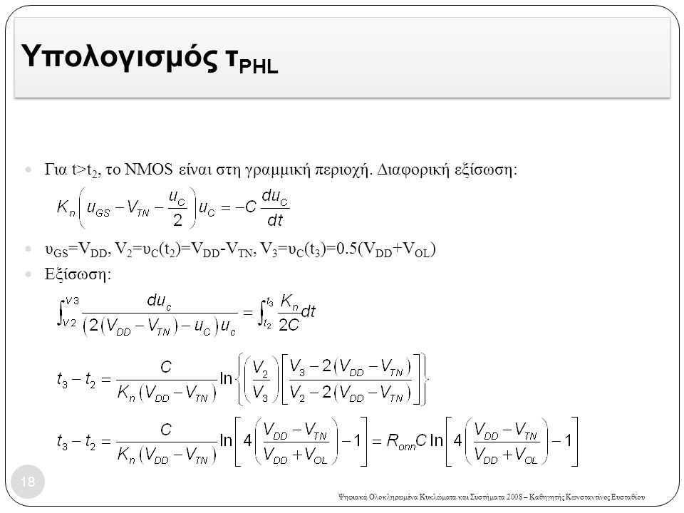 Υπολογισμός τPHL Για t>t2, το NMOS είναι στη γραμμική περιοχή. Διαφορική εξίσωση: υGS=VDD, V2=υC(t2)=VDD-VTN, V3=υC(t3)=0.5(VDD+VOL)