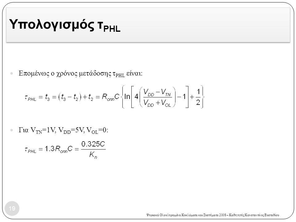 Υπολογισμός τPHL Επομένως ο χρόνος μετάδοσης τPHL είναι: