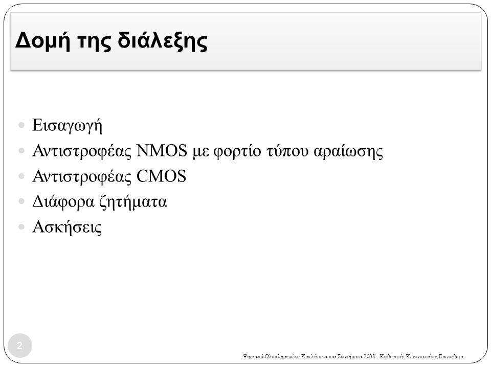 Δομή της διάλεξης Εισαγωγή Αντιστροφέας NMOS με φορτίο τύπου αραίωσης