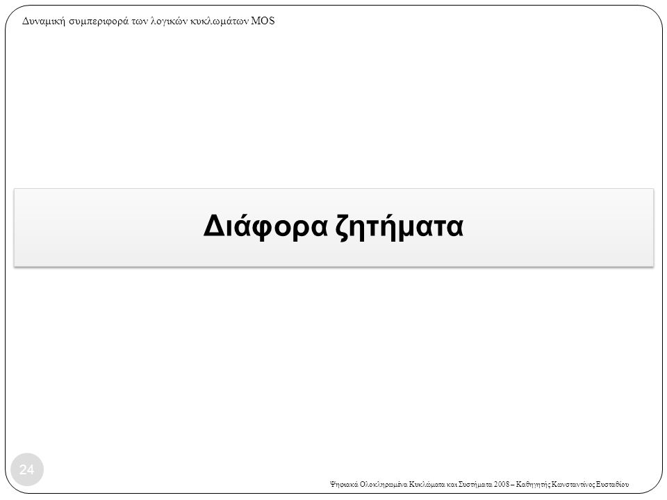 Δυναμική συμπεριφορά των λογικών κυκλωμάτων MOS