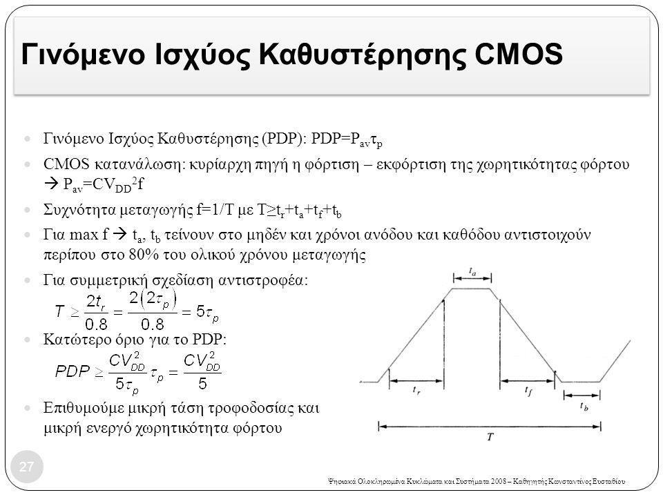 Γινόμενο Ισχύος Καθυστέρησης CMOS