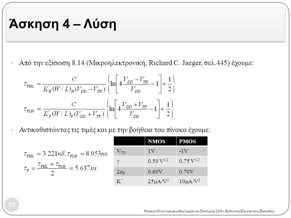 Άσκηση 4 – Λύση Από την εξίσωση 8.14 (Μικροηλεκτρονική, Richard C. Jaeger, σελ.445) έχουμε: