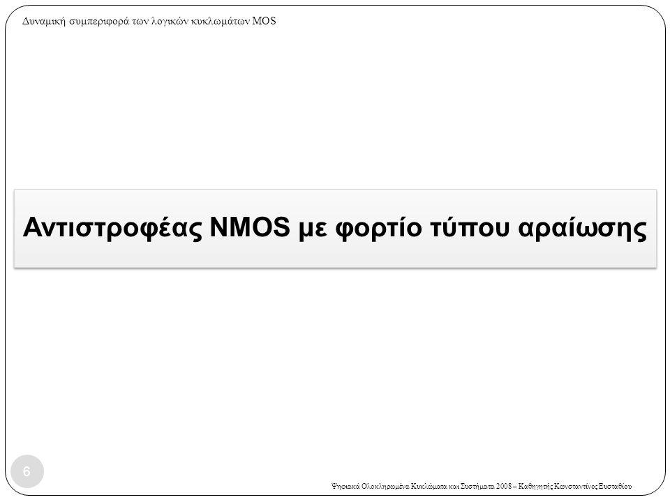 Αντιστροφέας NMOS με φορτίο τύπου αραίωσης