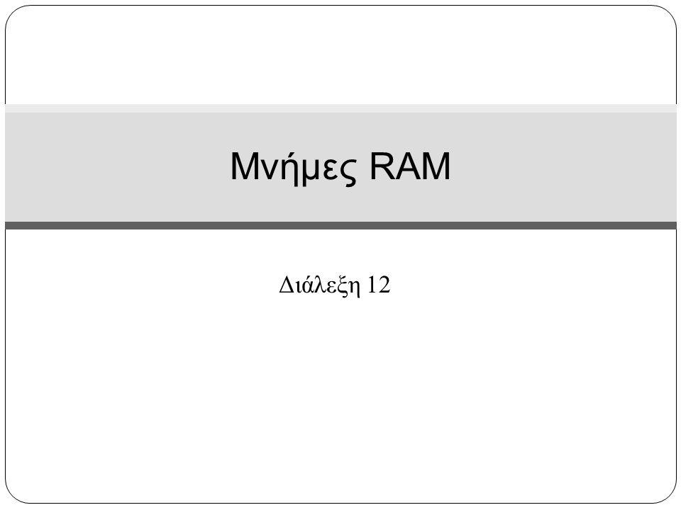 Μνήμες RAM Διάλεξη 12