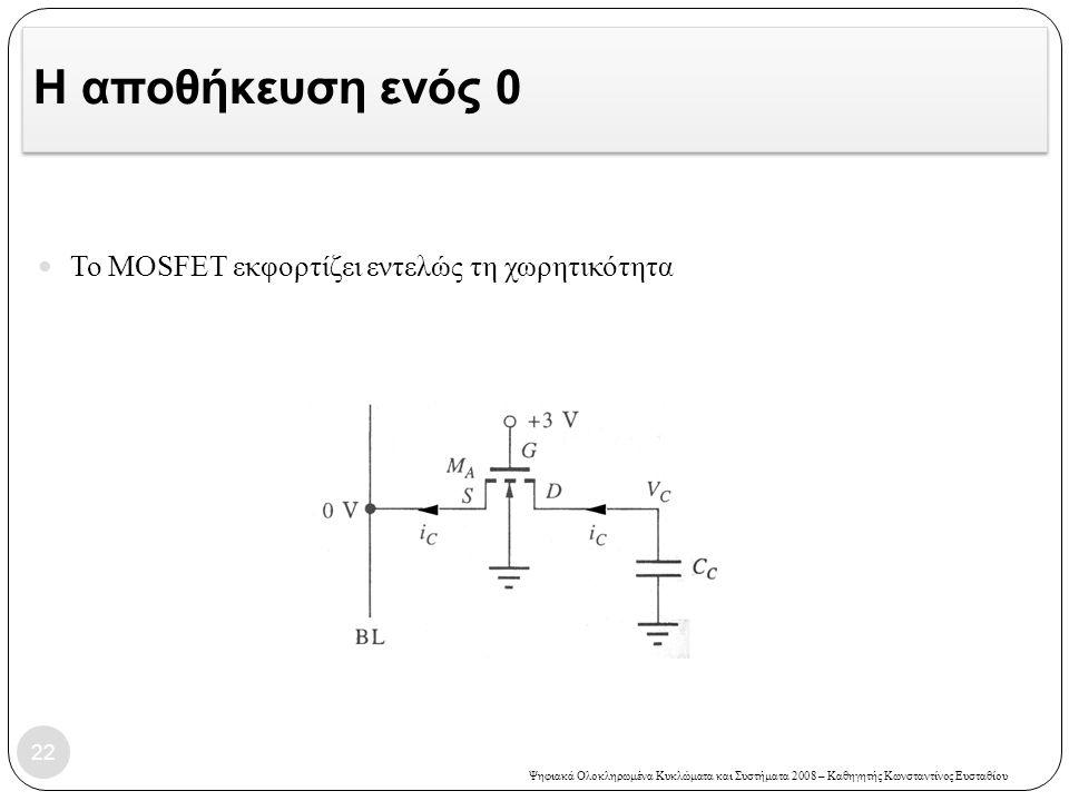Η αποθήκευση ενός 0 Το MOSFET εκφορτίζει εντελώς τη χωρητικότητα