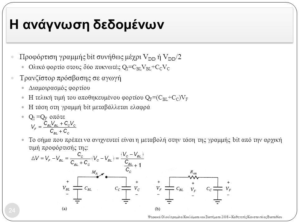 Η ανάγνωση δεδομένων Προφόρτιση γραμμής bit συνήθως μέχρι VDD ή VDD/2