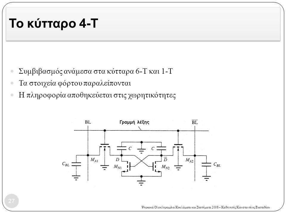 Το κύτταρο 4-Τ Συμβιβασμός ανάμεσα στα κύτταρα 6-Τ και 1-Τ