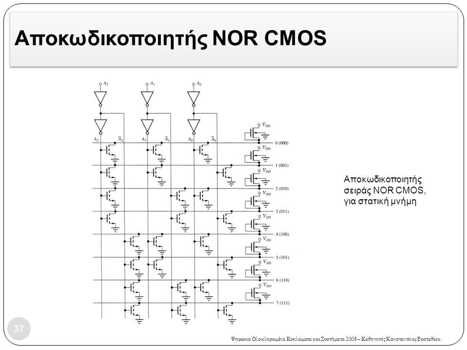 Αποκωδικοποιητής NOR CMOS