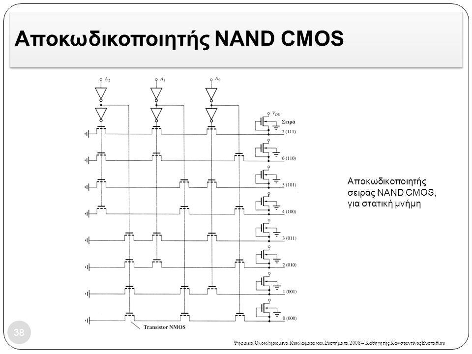 Αποκωδικοποιητής NAND CMOS