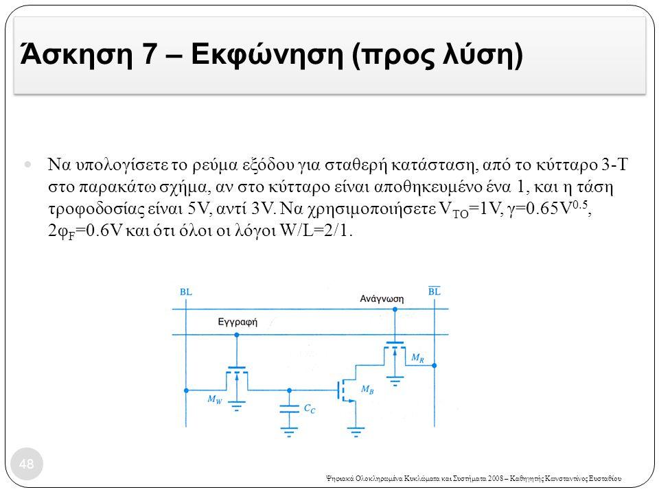 Άσκηση 7 – Εκφώνηση (προς λύση)
