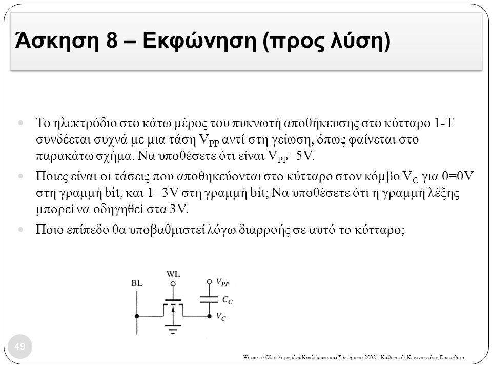 Άσκηση 8 – Εκφώνηση (προς λύση)