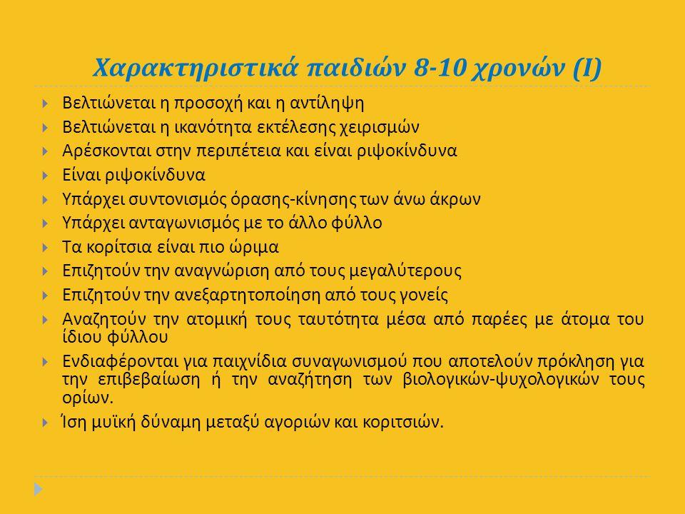 Χαρακτηριστικά παιδιών 8-10 χρονών (Ι)