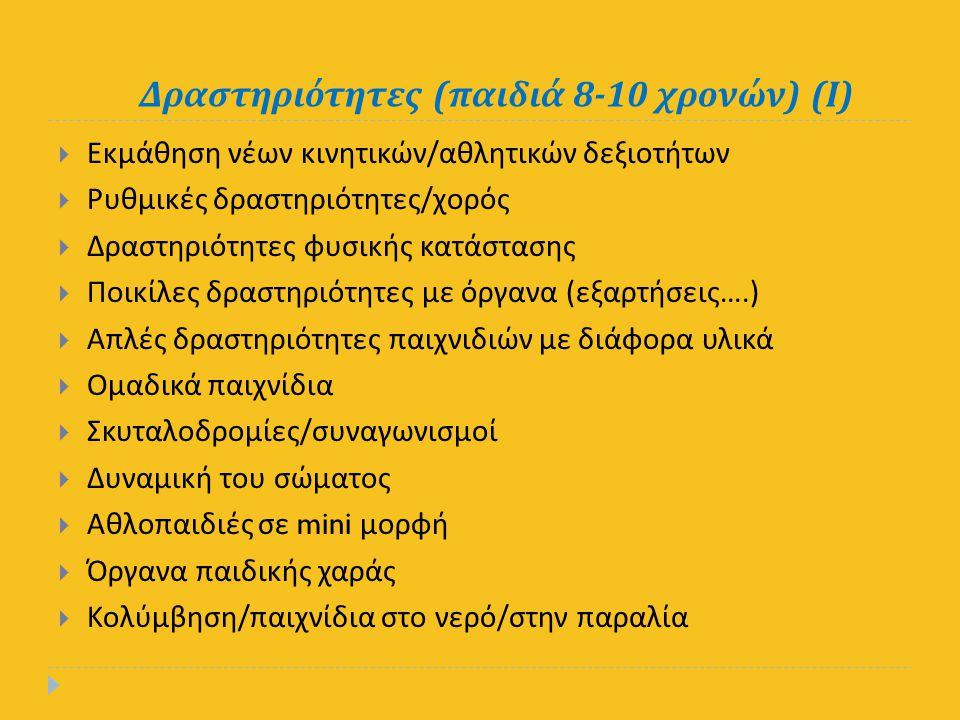 Δραστηριότητες (παιδιά 8-10 χρονών) (Ι)