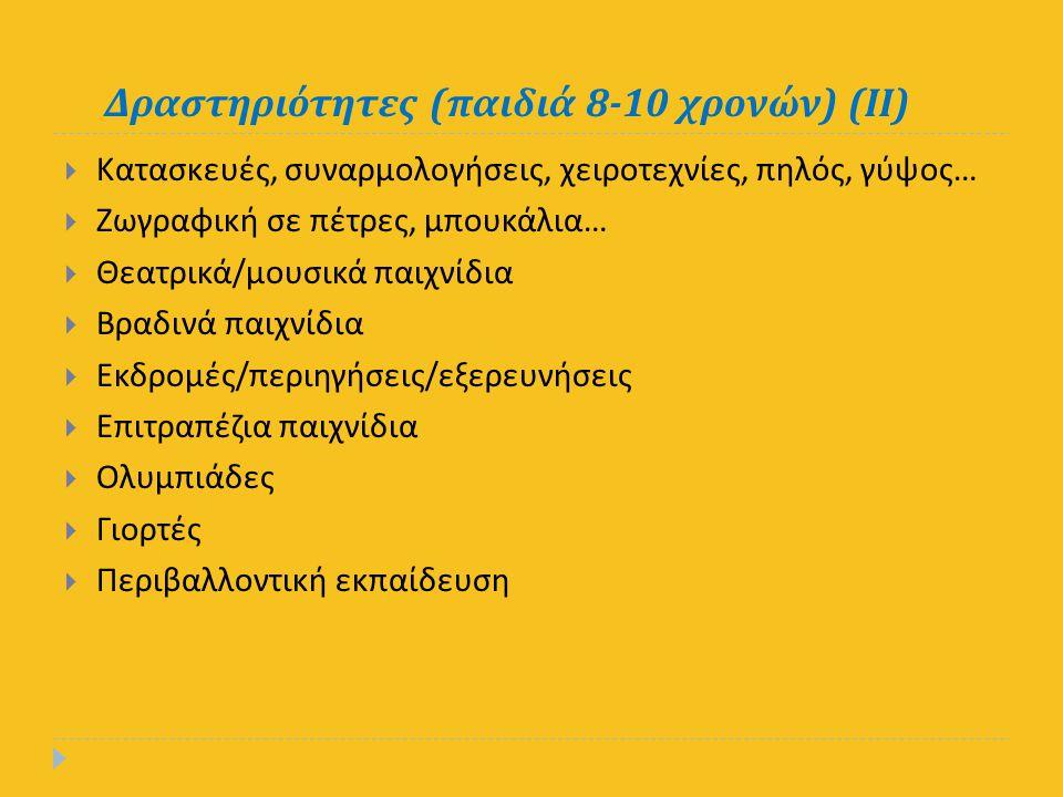 Δραστηριότητες (παιδιά 8-10 χρονών) (ΙΙ)