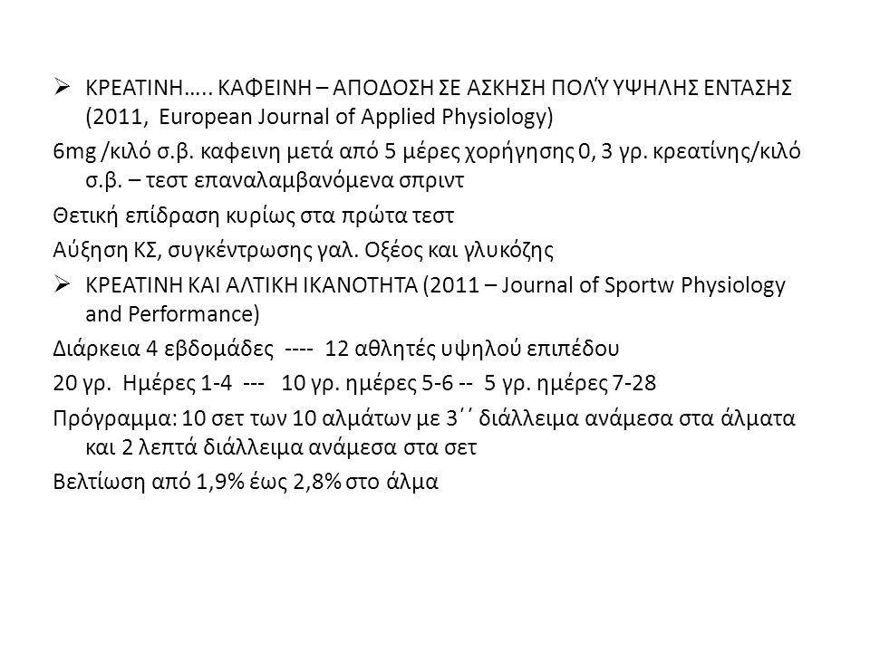 ΚΡΕΑΤΙΝΗ….. ΚΑΦΕΙΝΗ – ΑΠΟΔΟΣΗ ΣΕ ΑΣΚΗΣΗ ΠΟΛΎ ΥΨΗΛΗΣ ΕΝΤΑΣΗΣ (2011, European Journal of Applied Physiology)